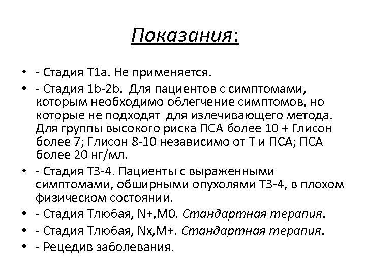 Показания: • - Стадия Т 1 а. Не применяется. • - Стадия 1 b-2
