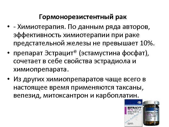 Гормонорезистентный рак • - Химиотерапия. По данным ряда авторов, эффективность химиотерапии при раке предстательной