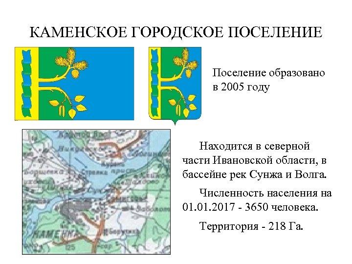 КАМЕНСКОЕ ГОРОДСКОЕ ПОСЕЛЕНИЕ Поселение образовано в 2005 году Находится в северной части Ивановской области,