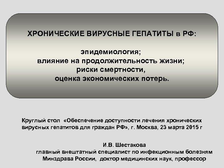 ХРОНИЧЕСКИЕ ВИРУСНЫЕ ГЕПАТИТЫ в РФ: эпидемиология; влияние на продолжительность жизни; риски смертности, оценка экономических