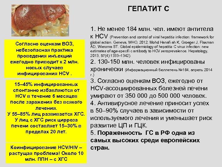 ГЕПАТИТ С 1. Не менее 184 млн. чел. имеют антитела к HCV (Prevention and