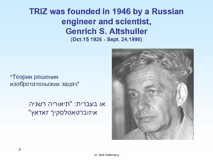 TRIZ was founded in 1946 by a Russian engineer and scientist, Genrich S. Altshuller