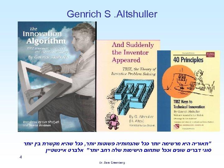 Genrich S. Altshuller