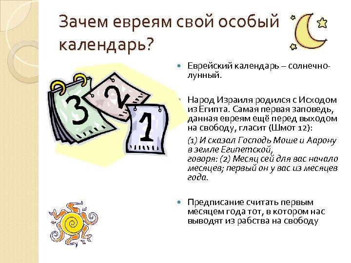 Зачем евреям свой особый календарь? Еврейский календарь – солнечнолунный. Народ Израиля родился с Исходом