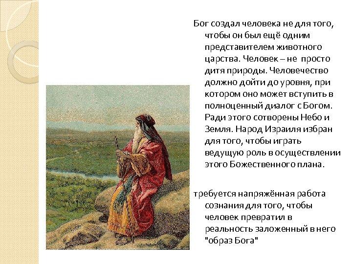 Бог создал человека не для того, чтобы он был ещё одним представителем животного царства.