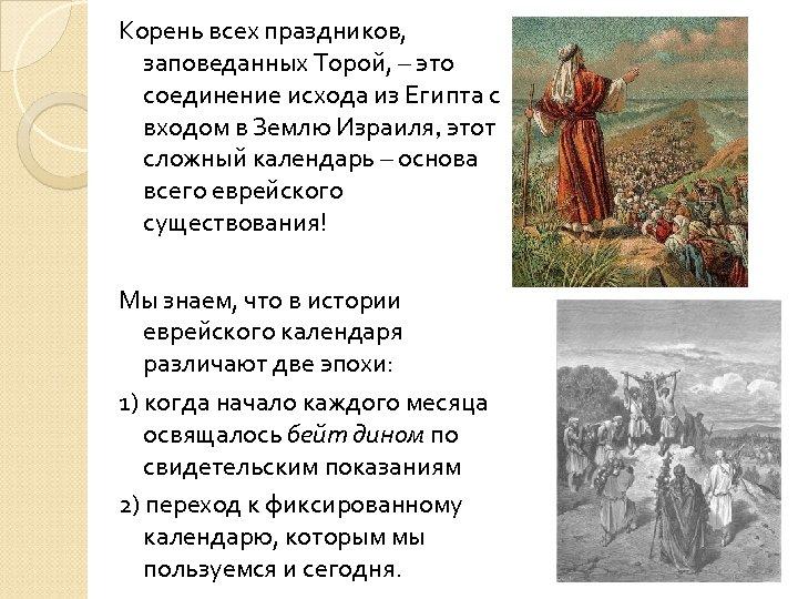 Корень всех праздников, заповеданных Торой, – это соединение исхода из Египта с входом в