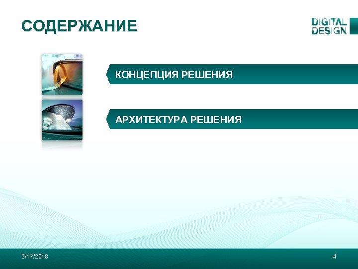 СОДЕРЖАНИЕ КОНЦЕПЦИЯ РЕШЕНИЯ АРХИТЕКТУРА РЕШЕНИЯ 3/17/2018 4