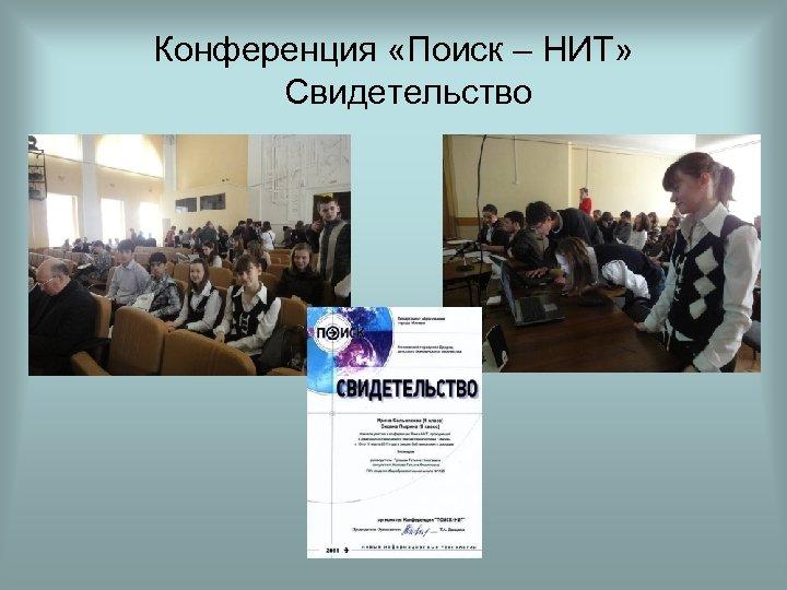 Конференция «Поиск – НИТ» Свидетельство