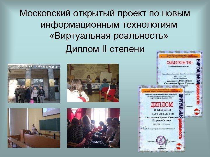Московский открытый проект по новым информационным технологиям «Виртуальная реальность» Диплом II степени