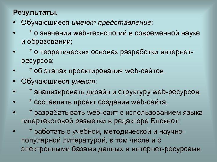 Результаты. • Обучающиеся имеют представление: • * о значении web-технологий в современной науке и