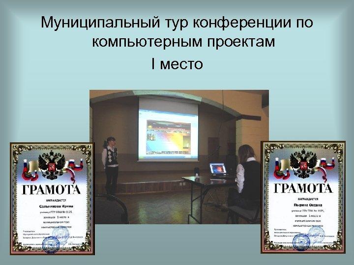 Муниципальный тур конференции по компьютерным проектам I место