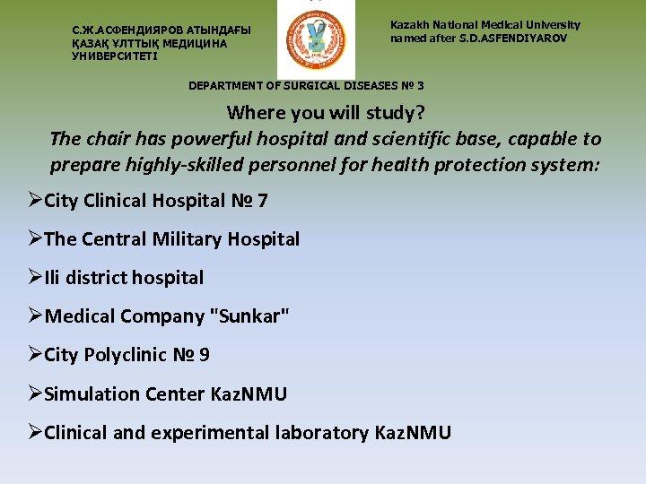 С. Ж. АСФЕНДИЯРОВ АТЫНДАҒЫ ҚАЗАҚ ҰЛТТЫҚ МЕДИЦИНА УНИВЕРСИТЕТІ Kazakh National Medical University named after