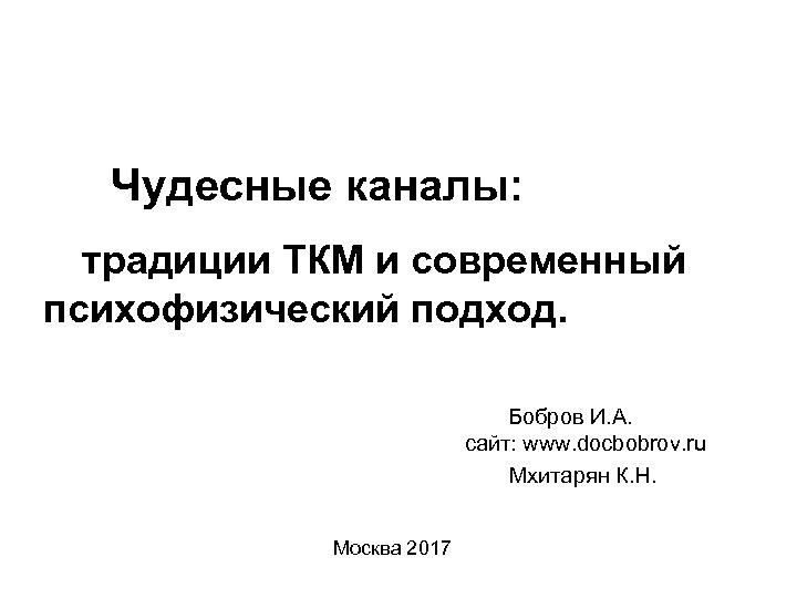 Чудесные каналы: традиции ТКМ и современный психофизический подход. Бобров И. А. сайт: www. docbobrov.