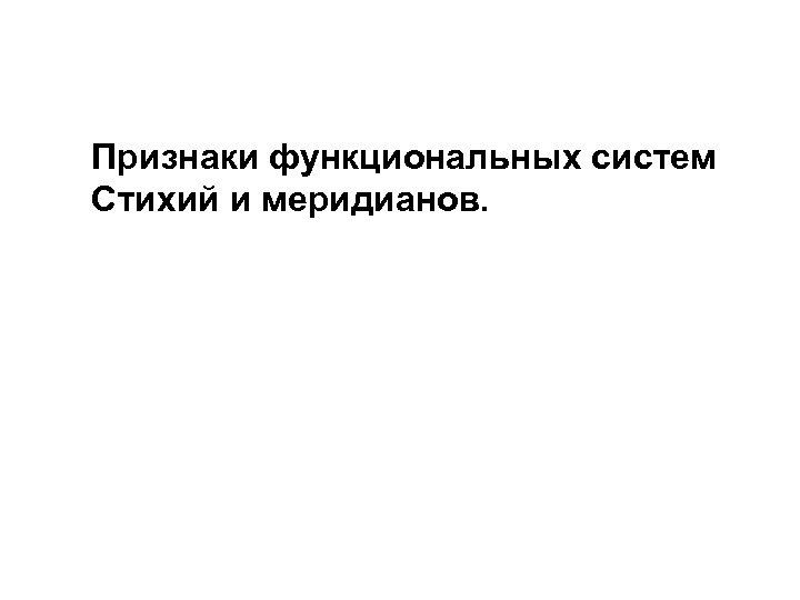 Признаки функциональных систем Стихий и меридианов.