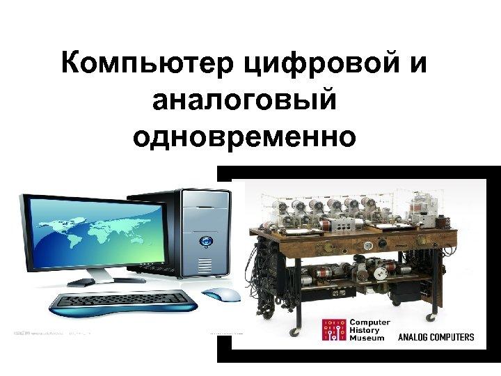 Компьютер цифровой и аналоговый одновременно