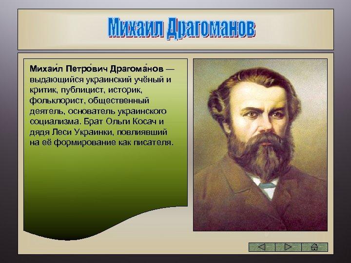 Михаи л Петро вич Драгома нов — выдающийся украинский учёный и критик, публицист, историк,