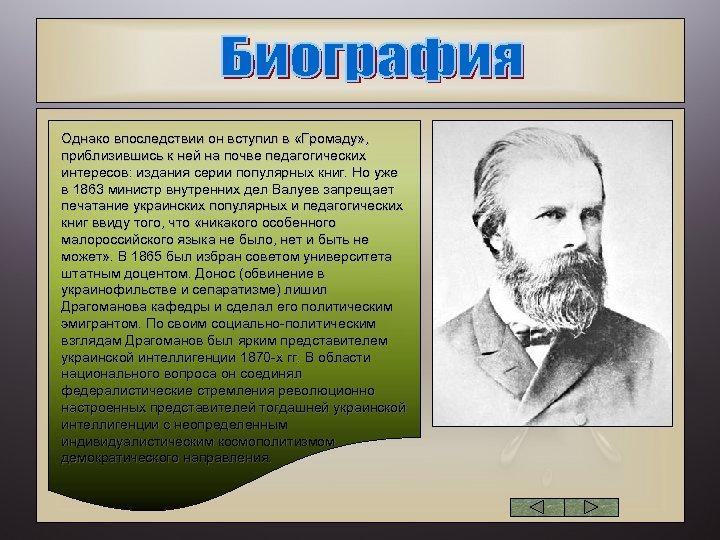 Однако впоследствии он вступил в «Громаду» , приблизившись к ней на почве педагогических интересов: