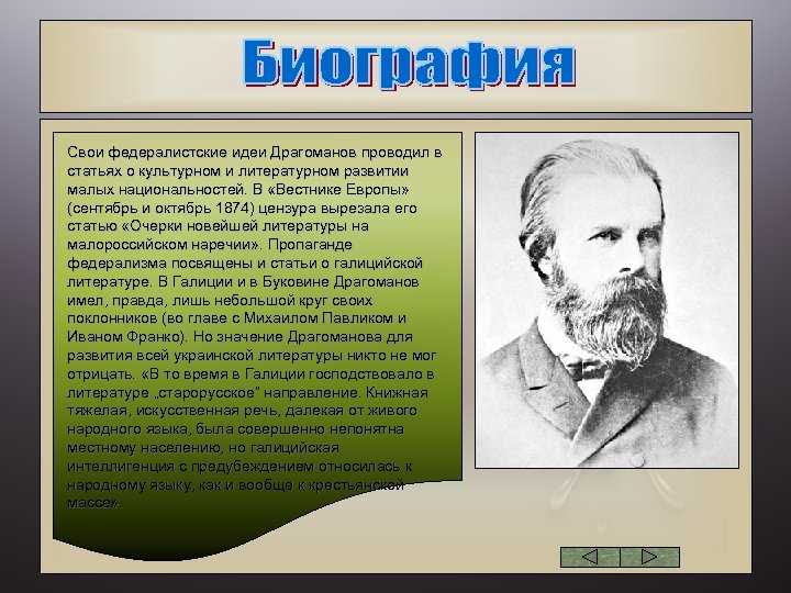 Свои федералистские идеи Драгоманов проводил в статьях о культурном и литературном развитии малых национальностей.