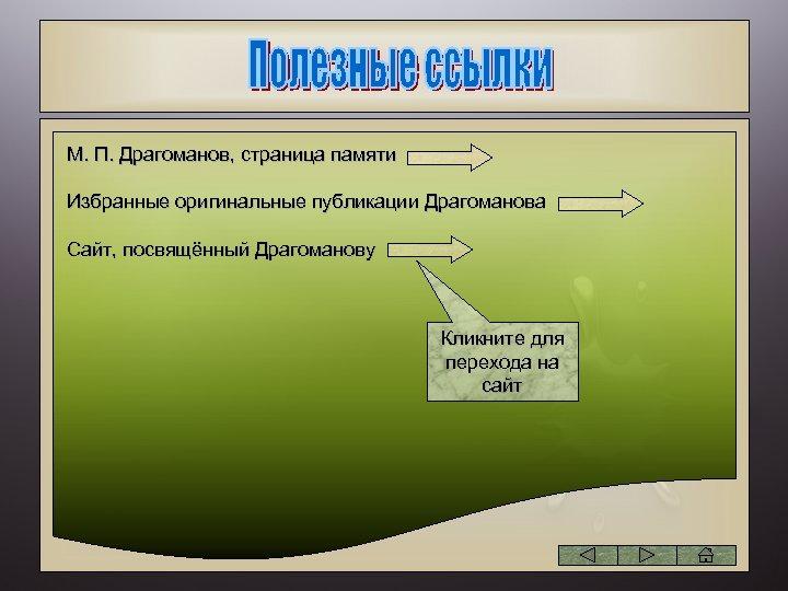 М. П. Драгоманов, страница памяти Избранные оригинальные публикации Драгоманова Сайт, посвящённый Драгоманову Кликните для