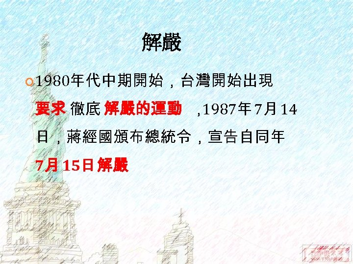 解嚴 1980年代中期開始,台灣開始出現 要求 徹底 解嚴的運動 , 1987年 7月 14 日,蔣經國頒布總統令,宣告自同年 7月 15日 解嚴