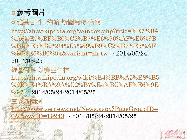 參考圖片 維基百科 約翰·斯圖爾特·密爾 http: //zh. wikipedia. org/w/index. php? title=%E 7%BA %A 6%E 7%BF%B