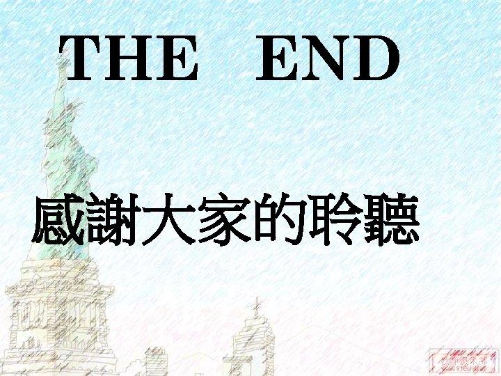 THE END 感謝大家的聆聽