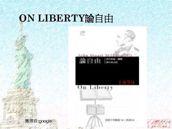 ON LIBERTY論自由 圖源自: google