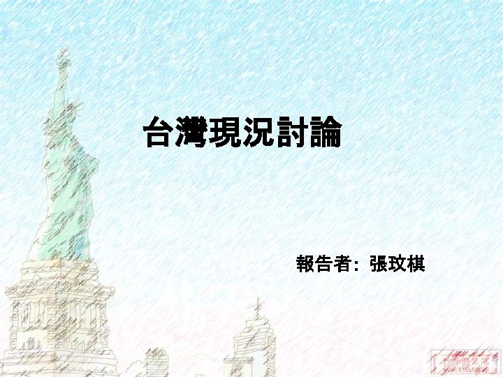 台灣現況討論 報告者: 張玟棋