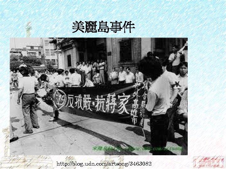 美麗島事件 http: //blog. udn. com/artsong/3463082