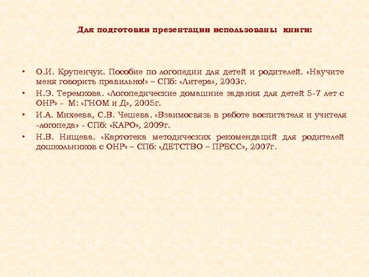 Для подготовки презентации использованы книги: • • О. И. Крупенчук. Пособие по логопедии для