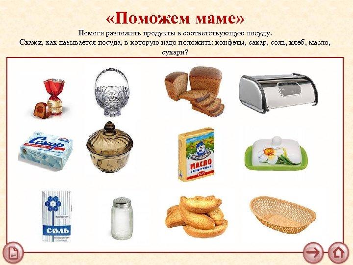 «Поможем маме» Помоги разложить продукты в соответствующую посуду. Скажи, как называется посуда, в