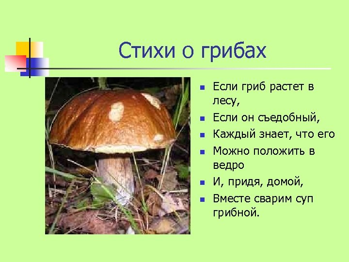 Стихи о грибах n n n Если гриб растет в лесу, Если он съедобный,