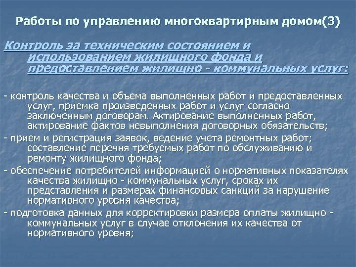 Работы по управлению многоквартирным домом(3) Контроль за техническим состоянием и использованием жилищного фонда и