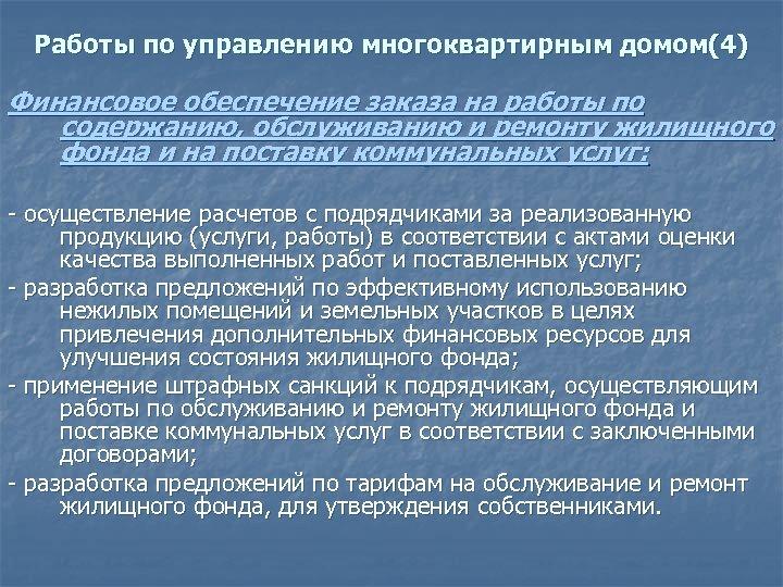 Работы по управлению многоквартирным домом(4) Финансовое обеспечение заказа на работы по содержанию, обслуживанию и