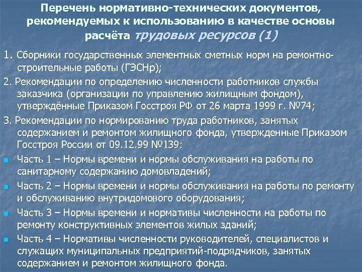 Перечень нормативно-технических документов, рекомендуемых к использованию в качестве основы расчёта трудовых ресурсов (1) 1.