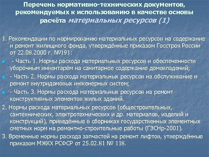 Перечень нормативно-технических документов, рекомендуемых к использованию в качестве основы расчёта материальных ресурсов (1) 1.