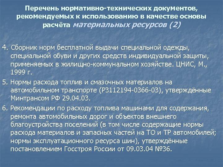 Перечень нормативно-технических документов, рекомендуемых к использованию в качестве основы расчёта материальных ресурсов (2) 4.