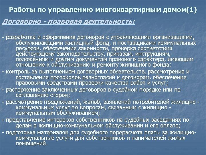 Работы по управлению многоквартирным домом(1) Договорно - правовая деятельность: - разработка и оформление договоров