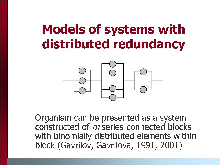 Models of systems with distributed redundancy Organism can be presented as a system constructed