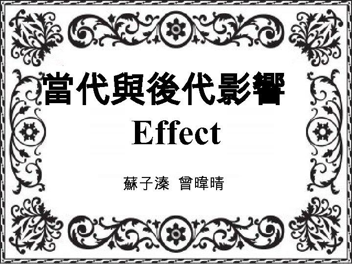 當代與後代影響 Effect 蘇子溱 曾暐晴