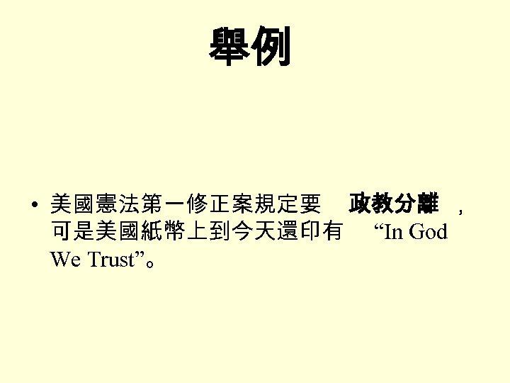 """舉例 • 美國憲法第一修正案規定要 政教分離 , 可是美國紙幣上到今天還印有 """"In God We Trust""""。"""