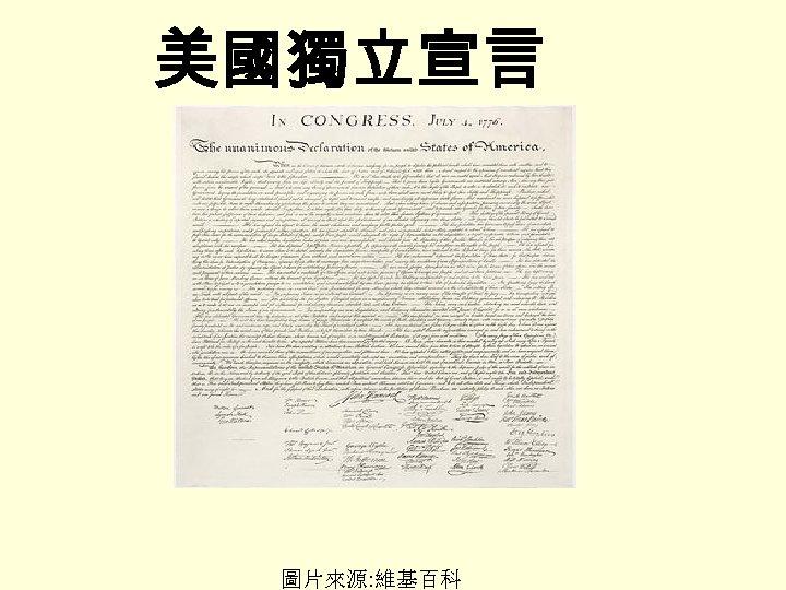 美國獨立宣言 圖片來源: 維基百科