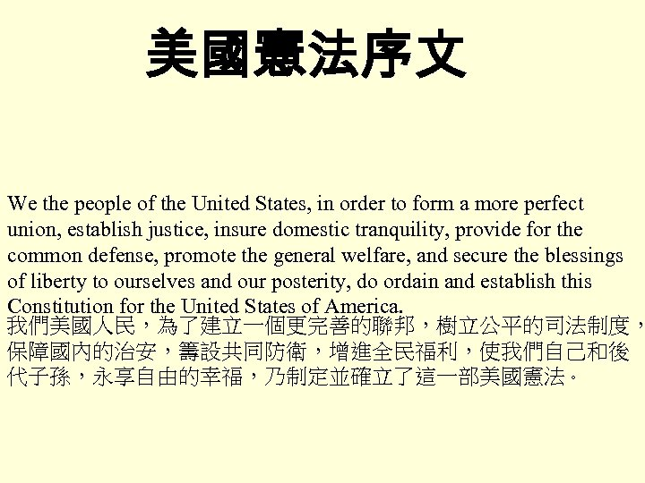 美國憲法序文 We the people of the United States, in order to form a more