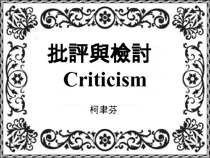 批評與檢討 Criticism 柯聿芬