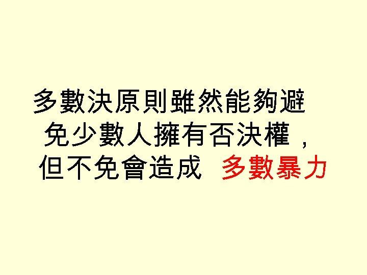 多數決原則雖然能夠避 免少數人擁有否決權, 但不免會造成 多數暴力