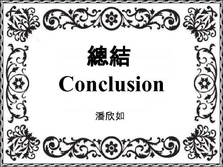 總結 Conclusion 潘欣如