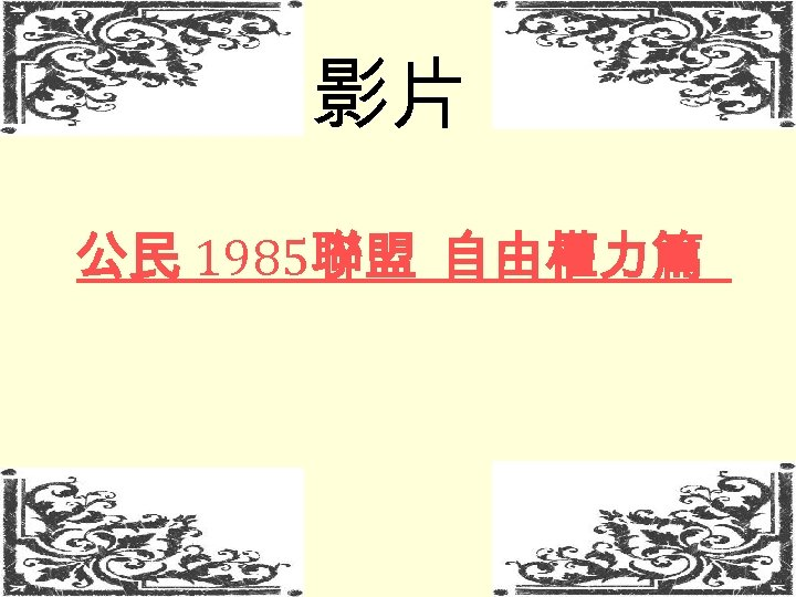 影片 公民 1985聯盟 自由權力篇