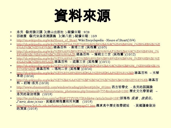 資料來源 • • • • 洛克 《 政府論次講 》 (唐山出版社 )-閱讀日期: 9/28 邵維慶 《
