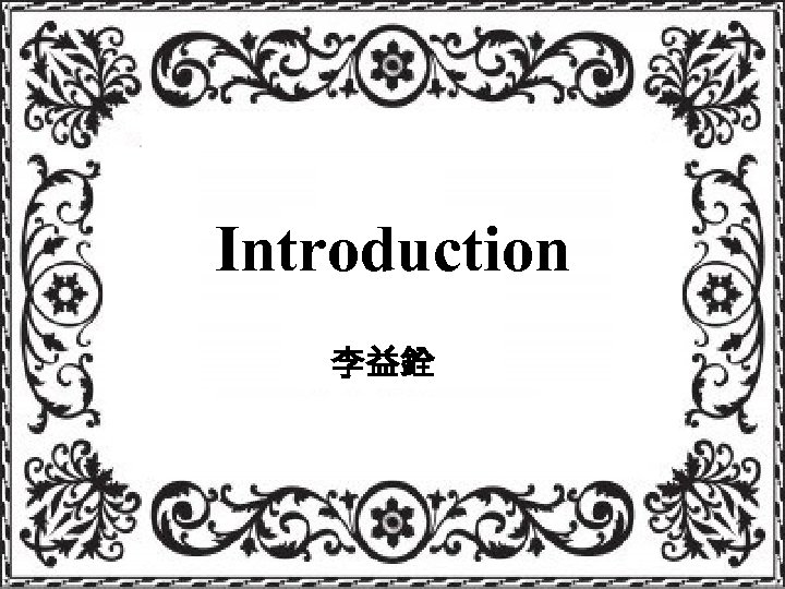 Introduction 李益銓