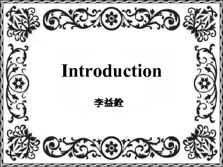 Introduction 李益銓